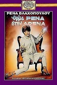 Rena Vlahopoulou in Orma Rena stin arena (1988)