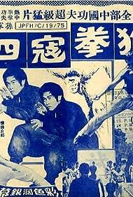 Hou quan kou si (1974)