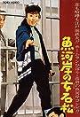 Uogashi no onna Ishimatsu