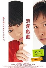 Love Scenario Poster