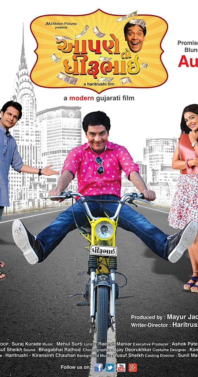love Duniyadari (Gujarati) full movie downloadgolkes