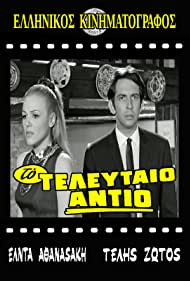 Telis Zotos and Elda Athanasaki in To teleftaio antio (1969)