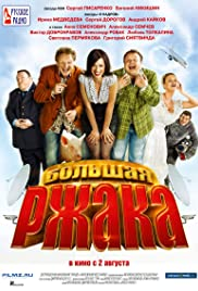 Bolshaya rzhaka Poster