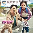 O! Moon-hee (2020)
