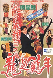 To hok wai lung III: Lung gwoh gai nin (1993) Poster - Movie Forum, Cast, Reviews