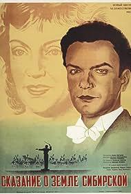 Vladimir Druzhnikov and Marina Ladynina in Skazanie o zemle sibirskoy (1948)