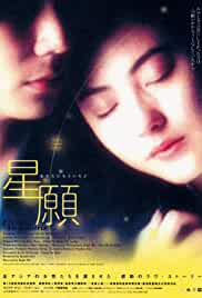 Watch Movie Fly Me to Polaris (Xing yuan) (1999)