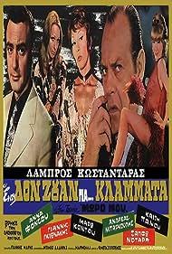 Andreas Barkoulis, Anna Fonsou, Maro Kodou, Labros Konstadaras, and Ketty Panou in Moro mou! (1960)