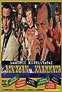 Enas Don Juan Gia Klammata (1960) Poster