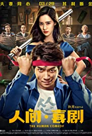 Ren jian, xi ju(2019) Poster - Movie Forum, Cast, Reviews