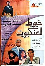 Khoyout El-Ankaboot