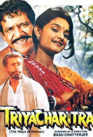Triyacharitra 1994 Hindi Movie AMZN WebRip 300mb 480p 1GB 720p 3GB 10GB 1080p