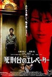 Shikeidai no erebêtâ Poster