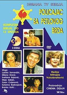 Policajac sa Petlovog Brda (1993– )