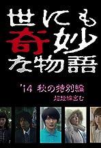 Yonimo kimyô na monogatari: Fall 2014 Special