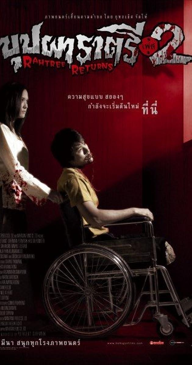 film buppah rahtree 3.1
