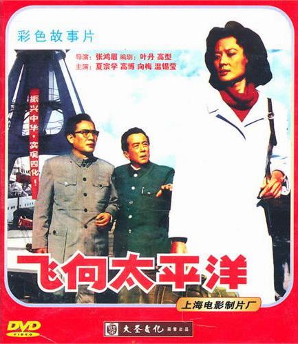 Fei xiang tai ping yang ((1982))