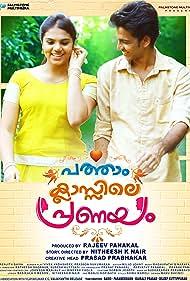 Patham Classile Pranayam (2019)