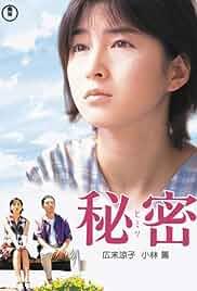 Watch Movie Himitsu (1999)