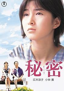 Old movies video download Himitsu Japan [avi]