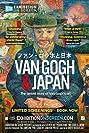Exhibition on Screen: Van Gogh & Japan (2019) Poster