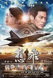 Dream Flight (2014)