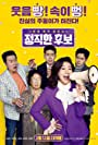 Moon-hee Na, Dong-Joo Jang, Mi-ran Ra, Mu-Yeol Kim, and Yoon Kyung-ho in Honest Candidate (2020)