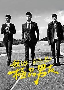 Better Man (2016)