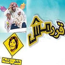 Garrmesh (2013)