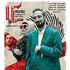Vishka Asayesh, Amir Mahdi Jule, Andishe Fooladvand, and Nima ShabanNejad in Dracula (2021)