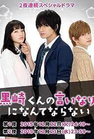 Yûdai Chiba, Kento Nakajima, and Nana Komatsu in Kurosaki-kun no iinari ni nante naranai (2016)