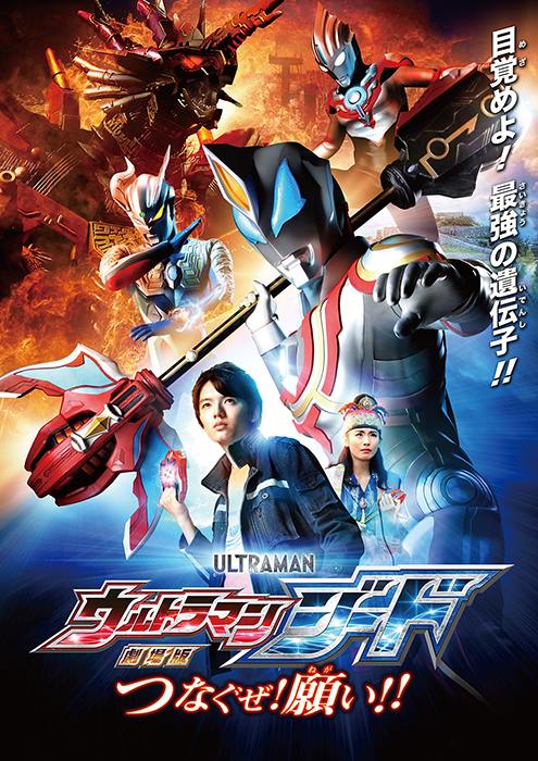 Ultraman Geed the Movie Connect the Wishes! 2018 Japanese 250MB WEB-DL 480p ESubs