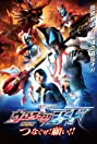 Ultraman Geed the Movie: Connect the Wishes! (2018) Poster