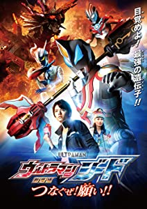 Ultraman Geed the Movie: Connect Them! The Wishes!! 720p