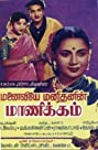 Manaiviye Manithanin Manickam (1959) Poster