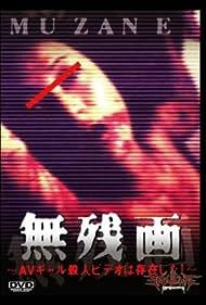 Muzan-e: AV gyaru satsujin bideo wa sonzai shita! (1999)