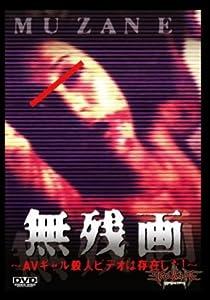 Watch good movies 2017 Muzan-e: AV gyaru satsujin bideo wa sonzai shita! [WEB-DL]