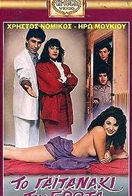 To gaitanaki tou erota (1987)