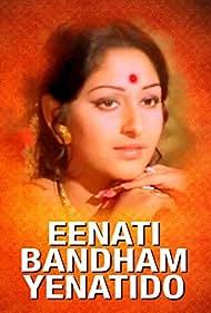 Eenati Bandham Yenatido (1977)