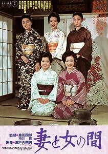 Free download full movie Tsuma to onna no aida [DVDRip]