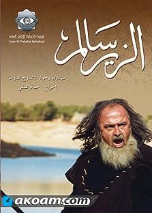 Al-Zeer Salem (2000– )