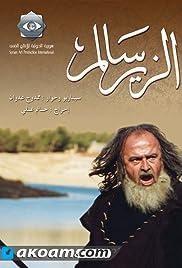 Al-Zeer Salem