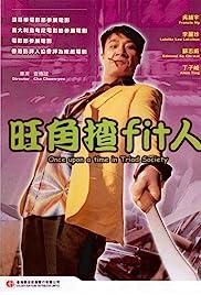 Wong Kok cha 'fit' yan Poster