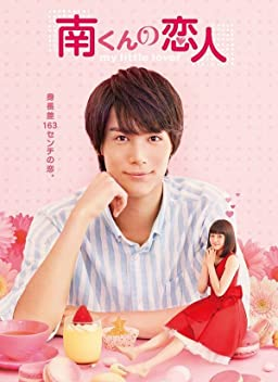 Minami-kun no koibito (TV Mini-Series 2015– )