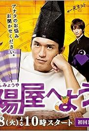 Yorozu Uranaidokoro Onmyôya e Yôkoso Poster