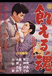 Hungry Soul(1956) Poster - Movie Forum, Cast, Reviews