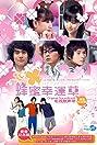 Feng mi xing yun cao (2008) Poster