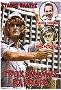 Trohonomos... Varvara (1981) Poster