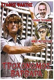Trohonomos... Varvara () film en francais gratuit