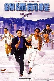 Leslie Cheung, Tony Ka Fai Leung, Chi Wah Wong, and Michael Wong in Jin xiu qian cheng (1994)